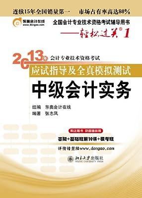 轻松过关1《2013年会计专业技术资格考试应试指导及全真模拟测试》中级会计实务.pdf