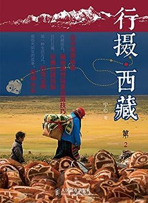 行摄西藏.pdf