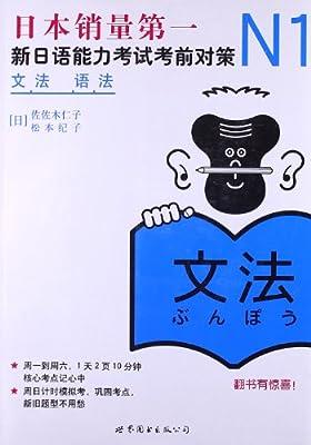 新日语能力考试考前对策:N1文法语法.pdf