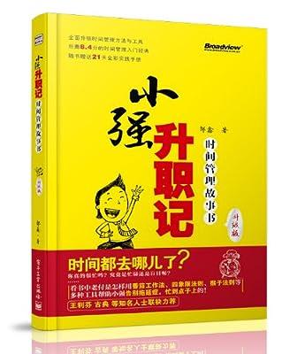 小强升职记:时间管理故事书.pdf