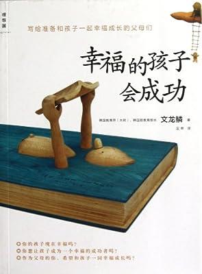 幸福的孩子会成功.pdf