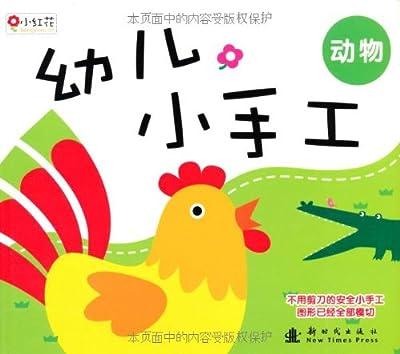 幼儿小手工:动物.pdf