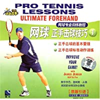 网球正手击球技巧1