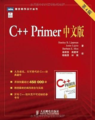 C++Primer中文版.pdf