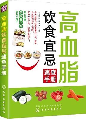高血脂饮食宜忌速查手册.pdf