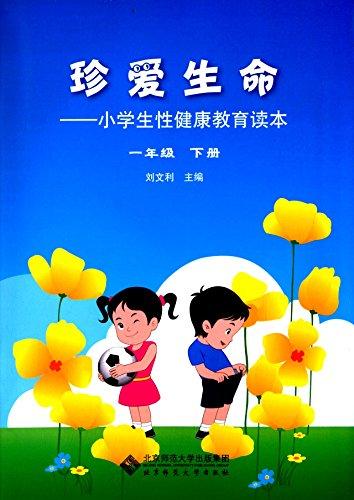 珍爱生命:小学生性健康教育读本(一年级下册)图片图片