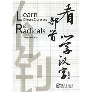 看部首学汉字(汉英对照)   中国哲学简史   张国荣   马尔