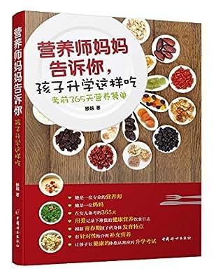 《营养师妈妈告诉你,孩子升学这样吃——考前365天营养餐单》.pdf