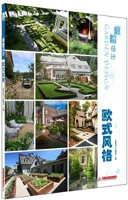 庭院设计:欧式风格.pdf