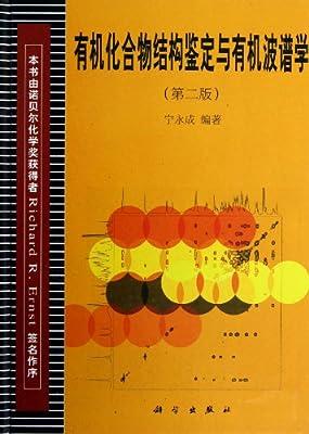 有机化合物结构鉴定与有机波谱学.pdf