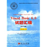 Visual Basic 6.0试题汇编