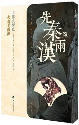中国美术史:先秦至两汉.pdf