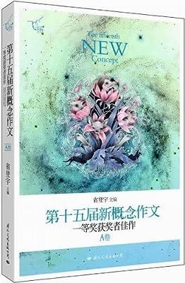 飞扬:第十五届新概念作文一等奖获奖者佳作•A卷.pdf