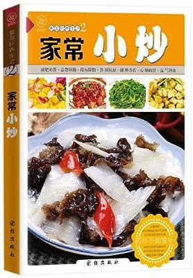 家常小炒.pdf