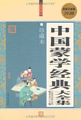 中国蒙学经典大全集.pdf