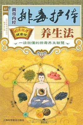 国医绝学健康馆:黄帝内经排毒护体养生法.pdf