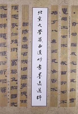 北京大学藏西汉竹书墨迹选粹.pdf