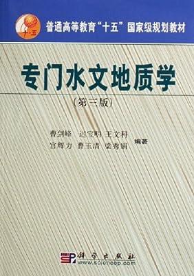 专门水文地质学.pdf