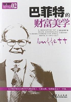 巴菲特的财富美学.pdf