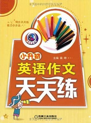 小升初•英语作文天天练.pdf
