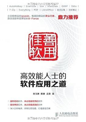 善用佳软:高效能人士的软件应用之道.pdf