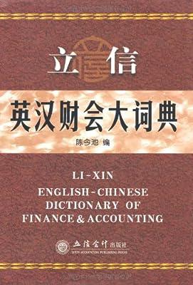 立信英汉财会大词典.pdf
