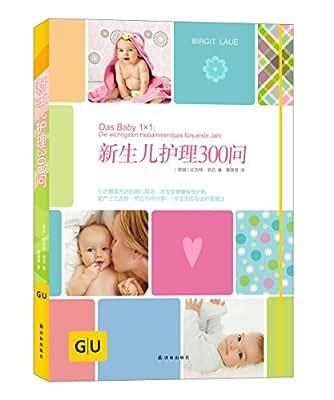 新生儿护理300问.pdf