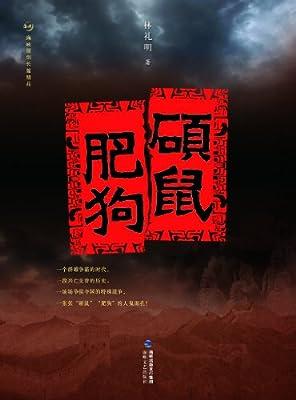 硕鼠肥狗.pdf