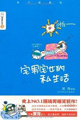 黑背2:宅男宅女的私生活.pdf