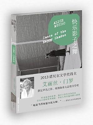 快乐影子之舞.pdf
