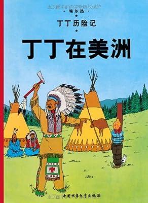 丁丁历险记•丁丁在美洲.pdf