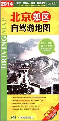 2014北京郊区自驾游地图.pdf