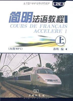 简明法语教程.pdf