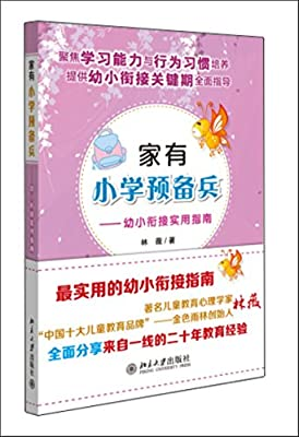 家有小学预备兵:幼小衔接实用指南.pdf
