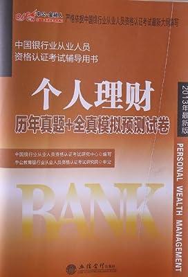 中公•金融人•中国银行业从业人员资格认证考试辅导用书:个人理财历年真题+全真模拟预测试卷.pdf