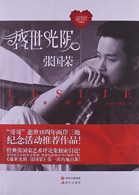 盛世光阴:张国荣.pdf
