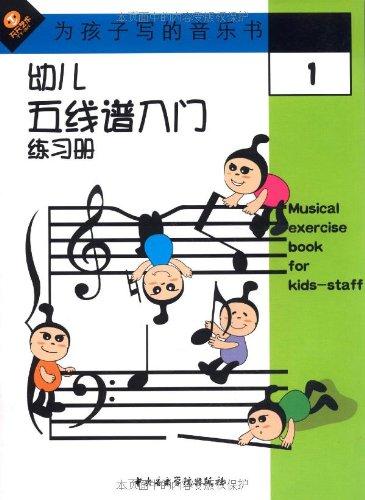 幼儿五线谱入门练习册(1)