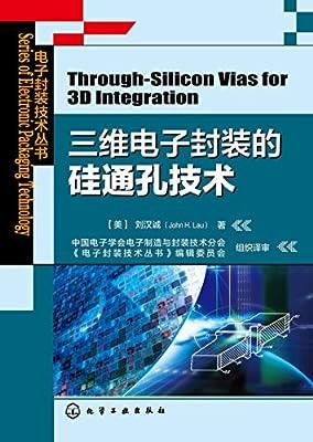 电子封装技术丛书:三维电子封装的硅通孔技术.pdf