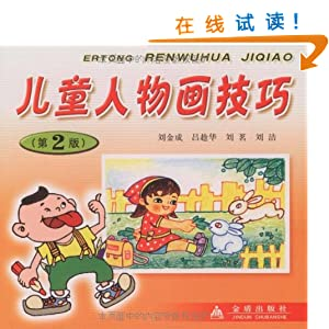 儿童人物画技巧/刘金成-图书-卓越亚马逊