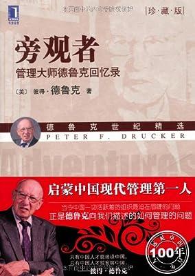 旁观者:管理大师德鲁克回忆录.pdf