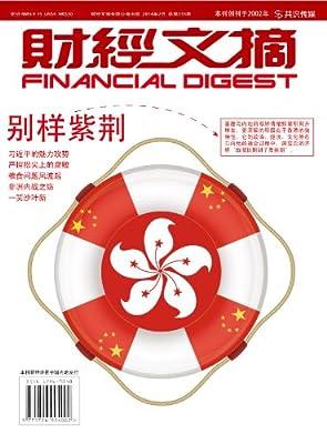 财经文摘 14年2月刊.pdf