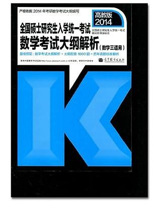高教版 2014年考研考试 数学考研大纲解析.pdf