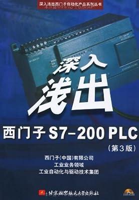 深入浅出西门子S7-200PLC.pdf