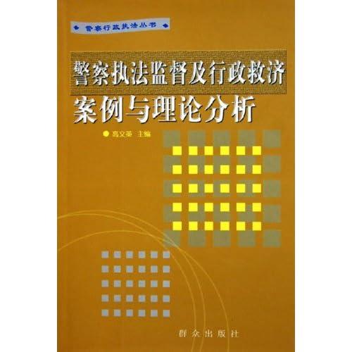 警察执法监督及行政救济案例与理论分析/警察行政执法丛书