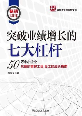 突破业绩增长的七大杠杆.pdf
