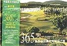 365天世界顶级高尔夫球场之旅.pdf