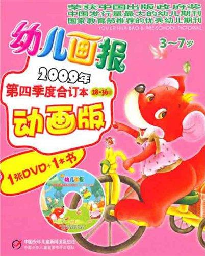 幼儿画报2009第4季度合订本图片