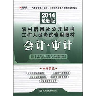 宏章出版•农村信用社公开招聘工作人员考试专用教材:会计•审计.pdf