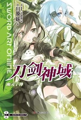 刀剑神域6:幽灵子弹.pdf