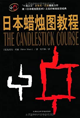 日本蜡烛图教程.pdf